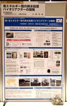 ポスター研究発表5