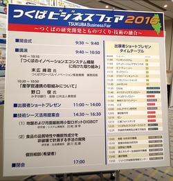 つくばビジネスフェア2016-2