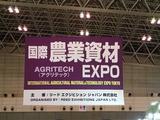 農業資材EXPO
