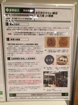 ポスター研究発表1