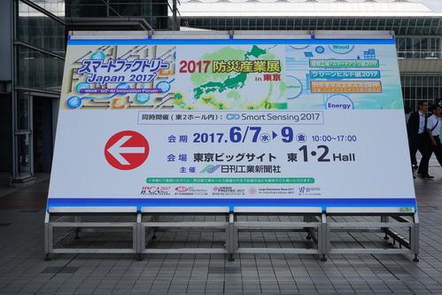 2017防災産業展