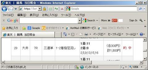 大井7R.JPG