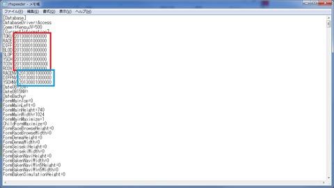 構成ファイル2