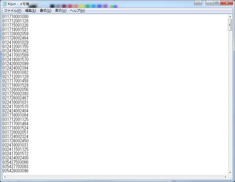 基準タイムファイル.png