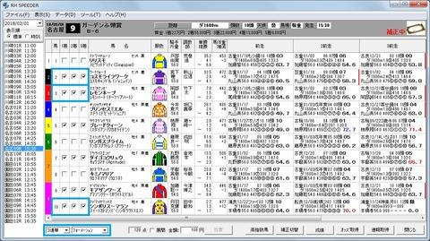 20180201名古屋09R