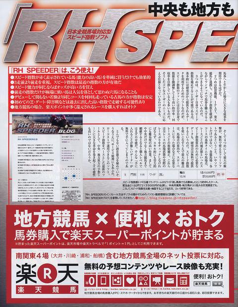 RHSPEEDER2013-12-2