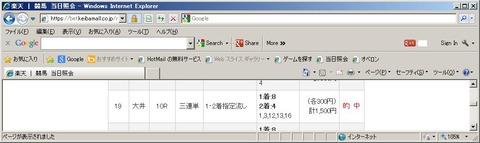 1129大井10R.JPG