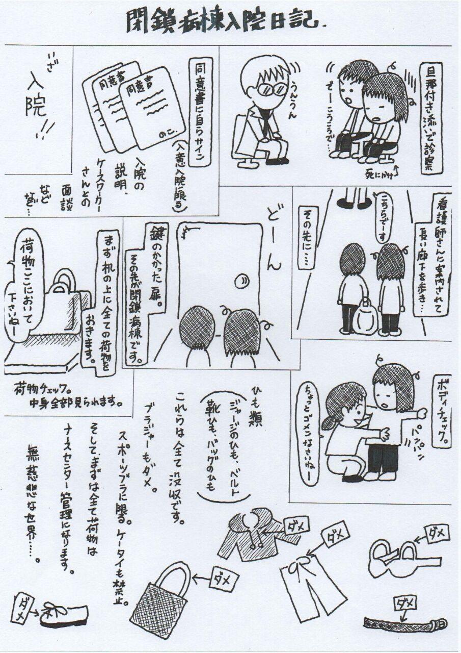 入院 漫画 pixiv