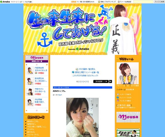 20110804_tanabe_miku2