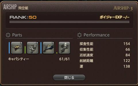 ffxiv_20160520_114324-1