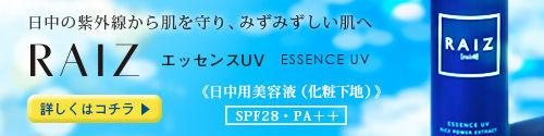 essenceUV-125