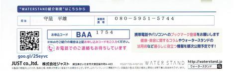 ウオータースタンド紹介コード 001