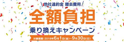 campaign_norikae_12