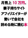 月売上10万円、妻子持ちサイトアフィリエイターが勢いで会社を辞める時に読む本