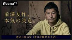 前澤友作氏、AbemaTVのお見合い番組に出演 交際相手募集へ「宇宙から愛を叫びたい」