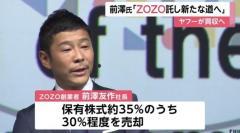 前澤氏「ZOZO託し新たな道へ」 ヤフーが買収へ