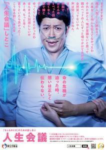 小籔さん起用のポスター、「4070万円」にどよめき
