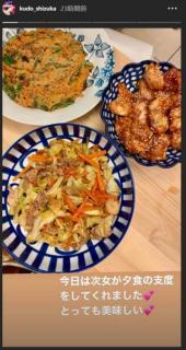 工藤静香、Koki,の手作り夕飯を披露も違う部分に批判殺到「テーブル拭いて」
