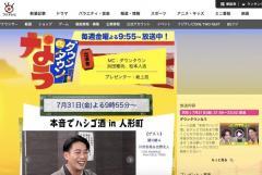 浜田雅功、声優・梶裕貴へのあからさまな態度に批判殺到「興味ないの丸わかり」