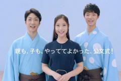野村萬斎長女・彩也子さんがTBSアナウンサーに 「KUMON」のCMでは父子共演
