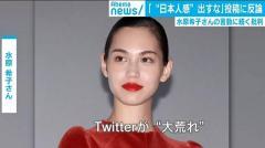ルッキズム批判の水原希子、外国籍での「日本人感」に賛否両論、発言そのもの是非は?