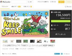 100日後に死ぬワニのクラウドファンディング 15万円しか集まらずに終了