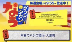 『ダウンタウンなう』瀧川鯉斗、「田中みな実はヘドロ」と一刀両断も大不評!?