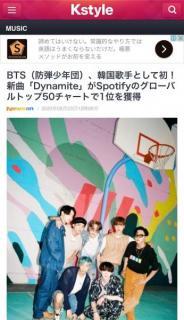 【公式】「BTS(防弾少年団)」、新曲「Dynamite」MVが全世界YouTube24時間最多再生回数新記録