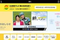 『24時間テレビ』ランナー3人目はハリセンボン・近藤春菜!?