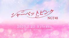 NGT48 約1年9か月ぶりのSg「シャーベットピンク」発売決定!リリース記念特番も配信!