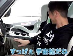 前澤氏「すっげぇ! 宇宙船だね」4億円スーパーカー「大人買い」