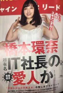 橋本環奈、USEN宇野康秀とまさかの愛人報道