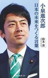 政治資金でホテル代を捻出?進次郎大臣「人妻セクシー不倫」報道