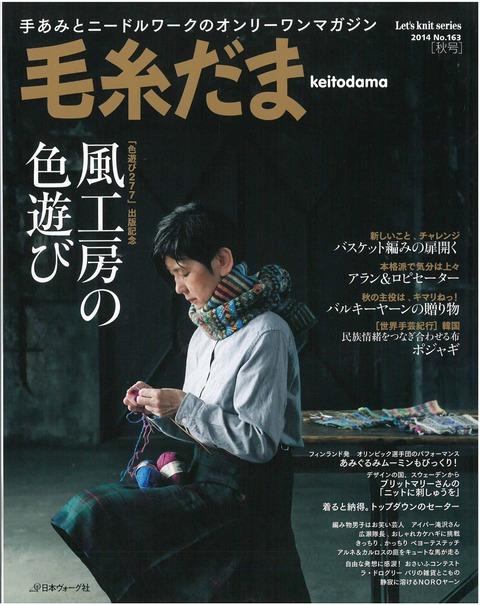 毛糸だま2014№163秋号