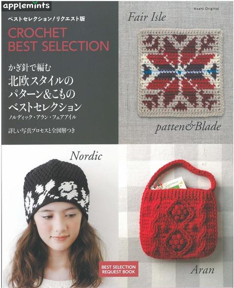 かぎ針で編む北欧スタイルのパターン&こものベストセレクション