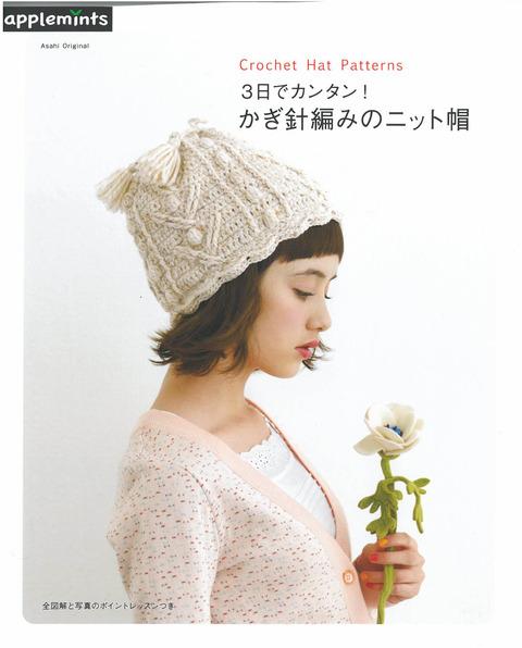 かぎ針編みのニット帽