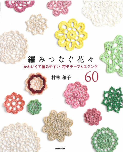 編みつなぐ花々