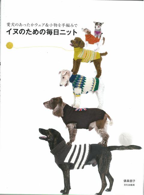 犬のための毎日ニット