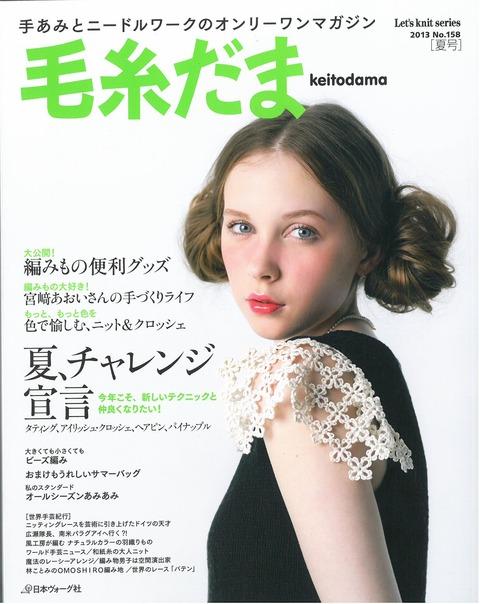 毛糸だま2013夏号