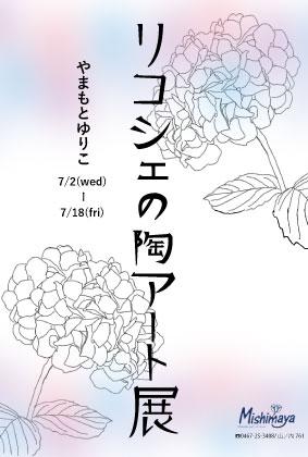 三嶋屋様展示A4版