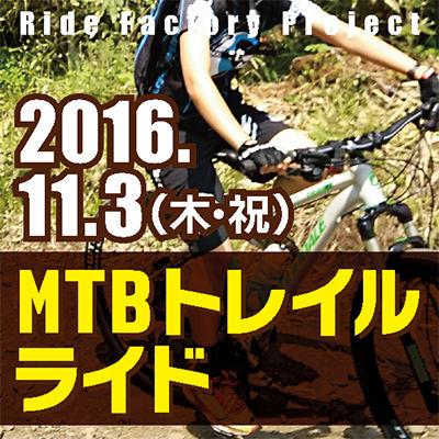 20161103_trail_sikaku