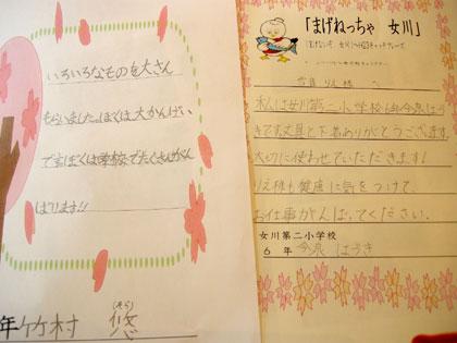 女川第二小学校2