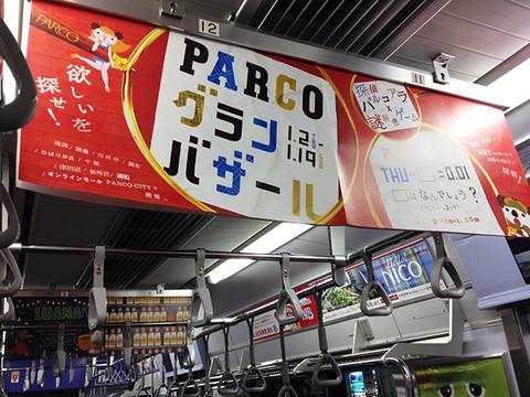パルコ「PARCO グランバザール」中吊り広告デザイン