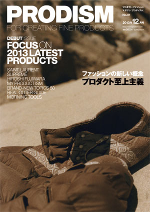 雑誌『PRODISM』創刊号・表紙・ブックデザイン