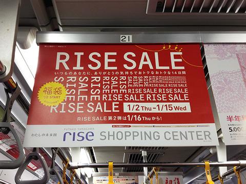 二子玉川ライズ「RISE SALE」中吊り広告デザイン
