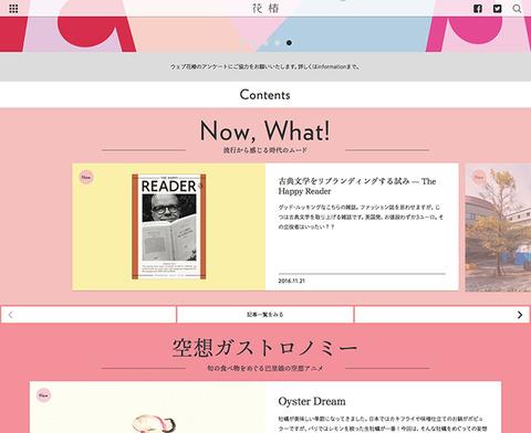 資生堂・花椿・季刊誌・Webデザイン2