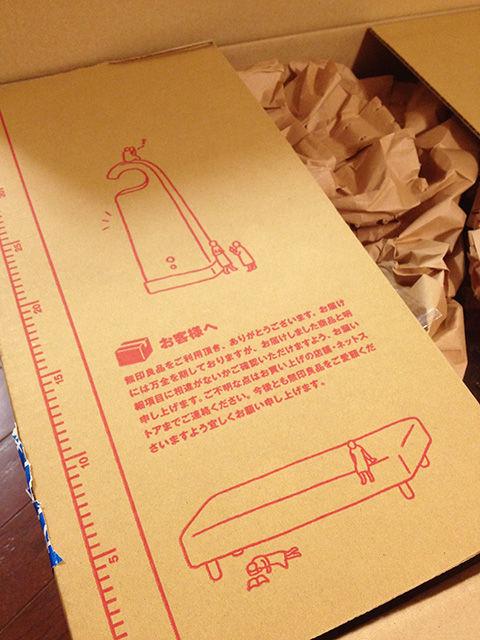『無印良品』の梱包・パッケージデザイン3