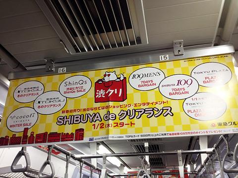 東急グループ「SHIBUYA de クリアランス」中吊り広告デザイン