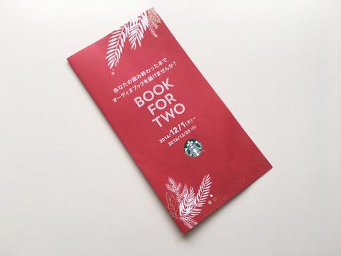 スターバックス・BOOK FOR TWO・パンフレットデザイン1