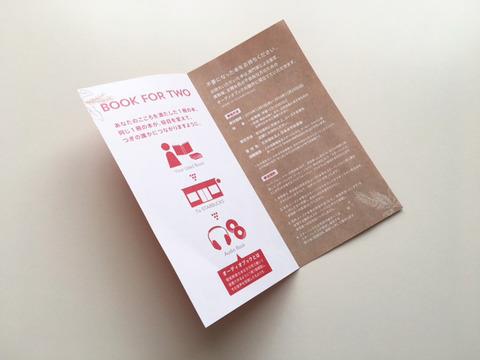 スターバックス・BOOK FOR TWO・パンフレットデザイン2